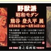 熊谷登久平展、閑散だったらどうしよう。