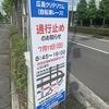 明日、広島市内でクリテリウムあるんで散歩がてら下見