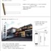 2月に愛知県豊川市の豊川稲荷の近くで天串酒場オープンするよって話