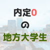 【就職活動】地方大学生の東京就活で内定がもらえない人の4つの特徴