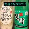 釜山 釜山でマッコリといったらコレ!!福岡でも買えるようになったけど。。。生マッコリは現地で飲みたい