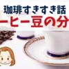 【コーヒーすきすき話】コーヒー豆の分類