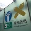 学食巡り 225食目 慶應義塾大学 日吉キャンパス