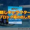 クラッシュ・バンディクー レーシング ブッとびニトロ! 攻略・プレイ日記 #9-隠しキャラクターブロック箱の出し方-