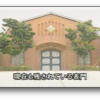 続 中野刑務所正門と『人間革命』
