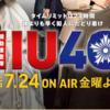 7月に始まった「春」ドラマ!