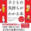 フランス発育児書の世界的ベストセラーが日本でも発売に