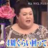 田中美和子 誰?何者?千葉テレビジャガーさんアシスタントの経歴は?