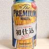 2019年最初の新作ビールは縁起もの!「サントリー ザ・プレミアム・モルツ 初仕込」2019!