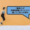 「縄跳び」が有酸素運動とダイエットに適している5つの理由