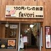 天文館にnewオープン!100円パン屋さんfavori
