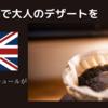 【父の日のプレゼントに】澤井珈琲のブルマンコーヒーリキュールで大人のデザートを。