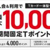 yjカードのポイントサイト過去最高額は2万円!?最大はいくつ?週末に発行で1万pプラスは間違いない!ハピタス?げん玉?ちょびリッチ・・どこ?