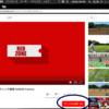 NFL FLAG試合動画の公開があまり認知されていないようなので、宣伝したい!「チャンネル登録」をお願いします!