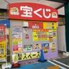 沖縄で宝くじが当たる場所は?気になる5ヶ所を紹介!