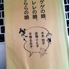 【読書】「ゲゲゲの娘、レレレの娘、らららの娘」水木悦子・手塚るみ子・赤塚りえ子:著