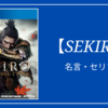 SEKIRO: SHADOWS DIE TWICE│名言・セリフ集