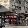 気になっていた九龍城のお店でついに買い物をしてみた【豪華餅店】