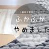 【寝具は「桐」で揃えました】タンスの話みたいですが・・。桐枕・桐板に買い替え、ふかふかを手放す。板寝は痛いね!?1年半使った感想も。