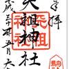 駒込 天祖神社・富士神社の御朱印(東京・文京区)〜住宅街の中 深い緑に緋毛氈