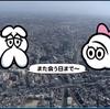 『空から日本を見てみようプラス』が最終回を迎えたので色々書いた #空から日本を見てみよう