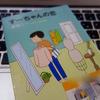 すーちゃんの恋を読みました。