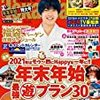 東海ウォーカー2021年1月増刊号!ホワイトコーデ?