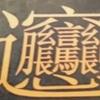 横浜中華街の「蘭州牛肉拉麺」に行って来ました