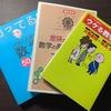 ドラゴン桜 教育活用法 6話-2 読解力が受験を(数学も)制す