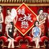 台湾でおすすめの風俗サービス【KTV制服店(セクシークラブ)】