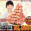 カニ通販売上日本一!北海蟹専門店【かに本舗】