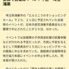自衛隊に圧力をかける日本共産党