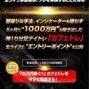 【生ライブで即5万円獲得のエントリーポイントを公開!!】