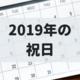 2019年は休日が多い?【祝日】【連休】をチェックしておこう