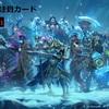 凍てつく玉座の騎士団 8/13時点での注目カード