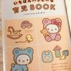 【いちばんハッピーな育児BOOK】キティちゃんでカワイイ&便利