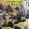 🌈新刊・話題の本『雑兵たちの戦場』藤木久志著 「村人にとって戦場は、数すくない稼ぎ場だった」