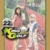 『KING GOLF』22巻のあらすじ