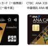 台湾でANAプレミアムカードクラスのカード発行開始。