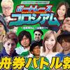 8/11 3着全次郎の競艇ブログ