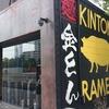 トロント発祥の人気ラーメン店「Kinton Ramen(金とんラーメン)」