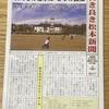 「古き良き松本新聞」読みました