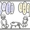 すれ違う2人の「今日は何する?」 今日のニレちゃん ロックダウン編