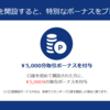 【is6】5月27日更新!!入金不要で1万円分!!口座開設キャンペーンスタート!!