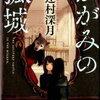 「ゴロウ・デラックス」で紹介された辻村深月さんの小説『かがみの孤城』
