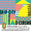 ★川口市で映画祭:「SKIPシティ国際Dシネマ映画祭」(オープニングは「イソップの思うツボ」)。