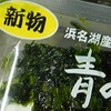 今日の新物『浜名湖の青海苔』