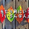 帰属意識が強い日本にはない、「いろんな人がいる」という当然の多様性