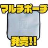 【ジャッカル】釣りやアウトドアにオススメのアイテム「マルチポーチ」発売!