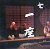 7-18/30-55 舞台「小林一茶」井上ひさし作 木村光一演出 こまつ座の時代(アングラの帝王から新劇へ)